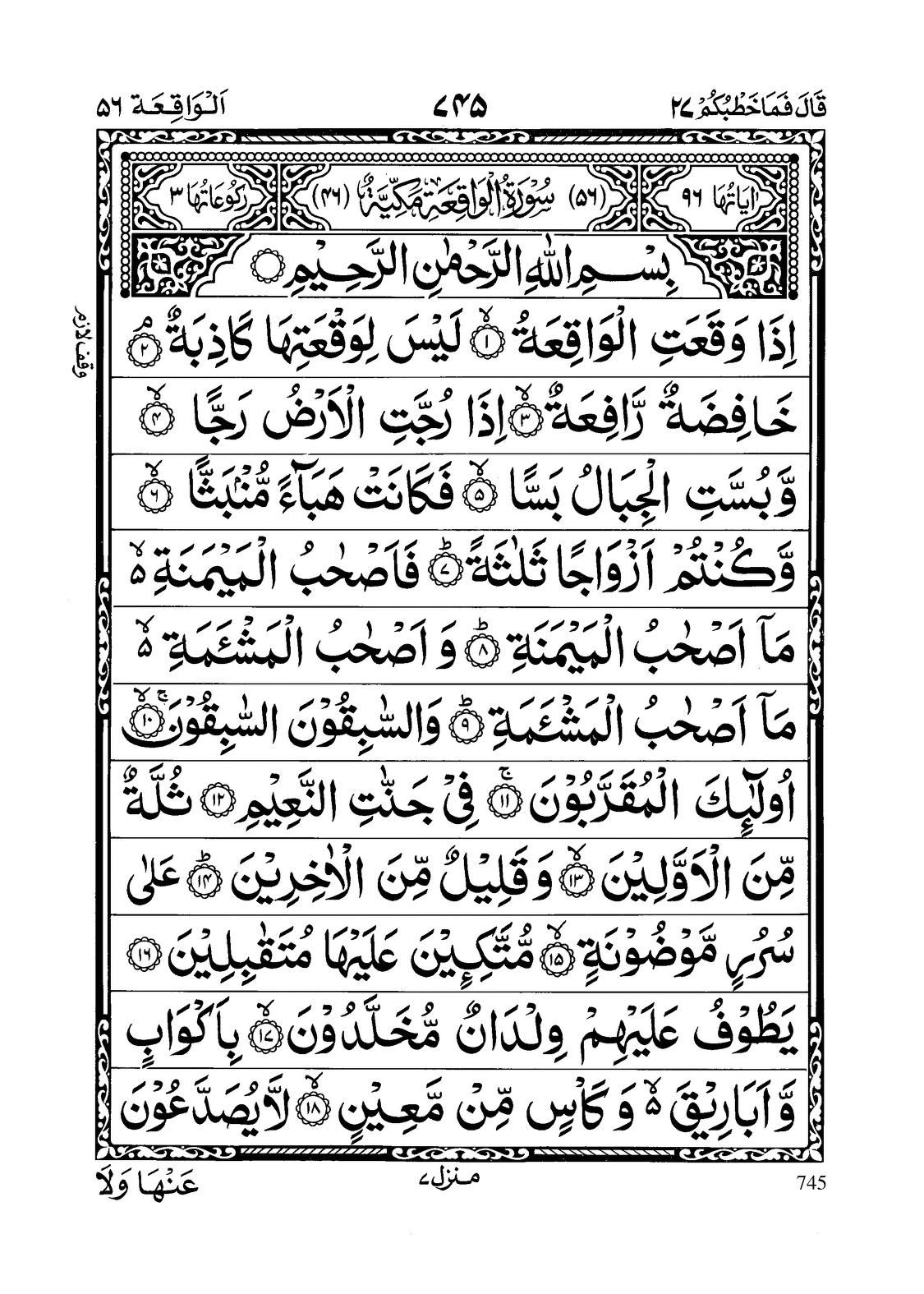 Surah Al Waqiah Free Download Borrow And Streaming Internet Archive