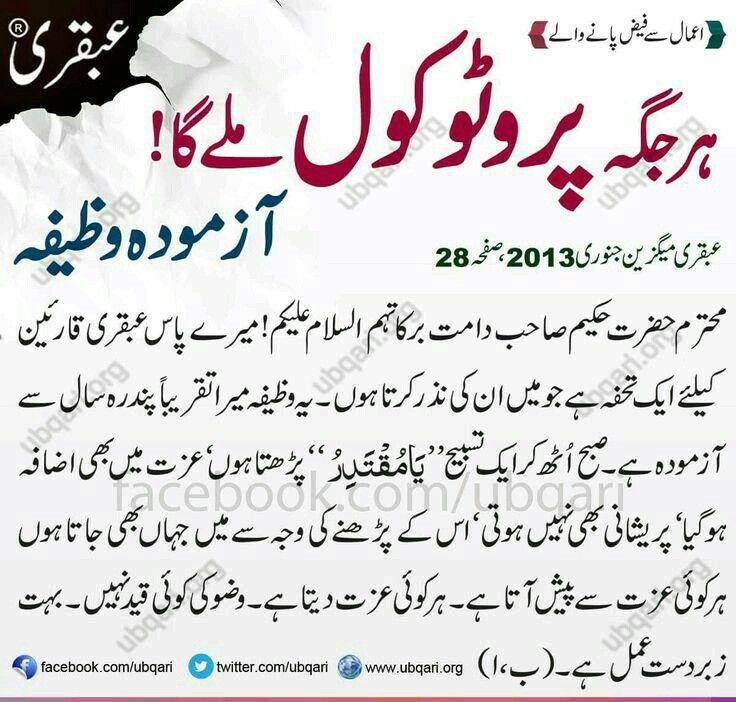 dua arafah imam hussain urdu pdf