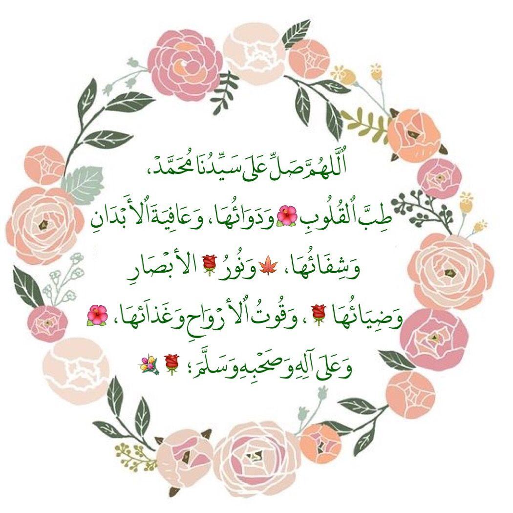 Pin By Ahmed Hasan On الف الصلاة والسلام عليك يا حبيب الله محمد Miracles Of Quran Islamic Calligraphy Islamic Pictures