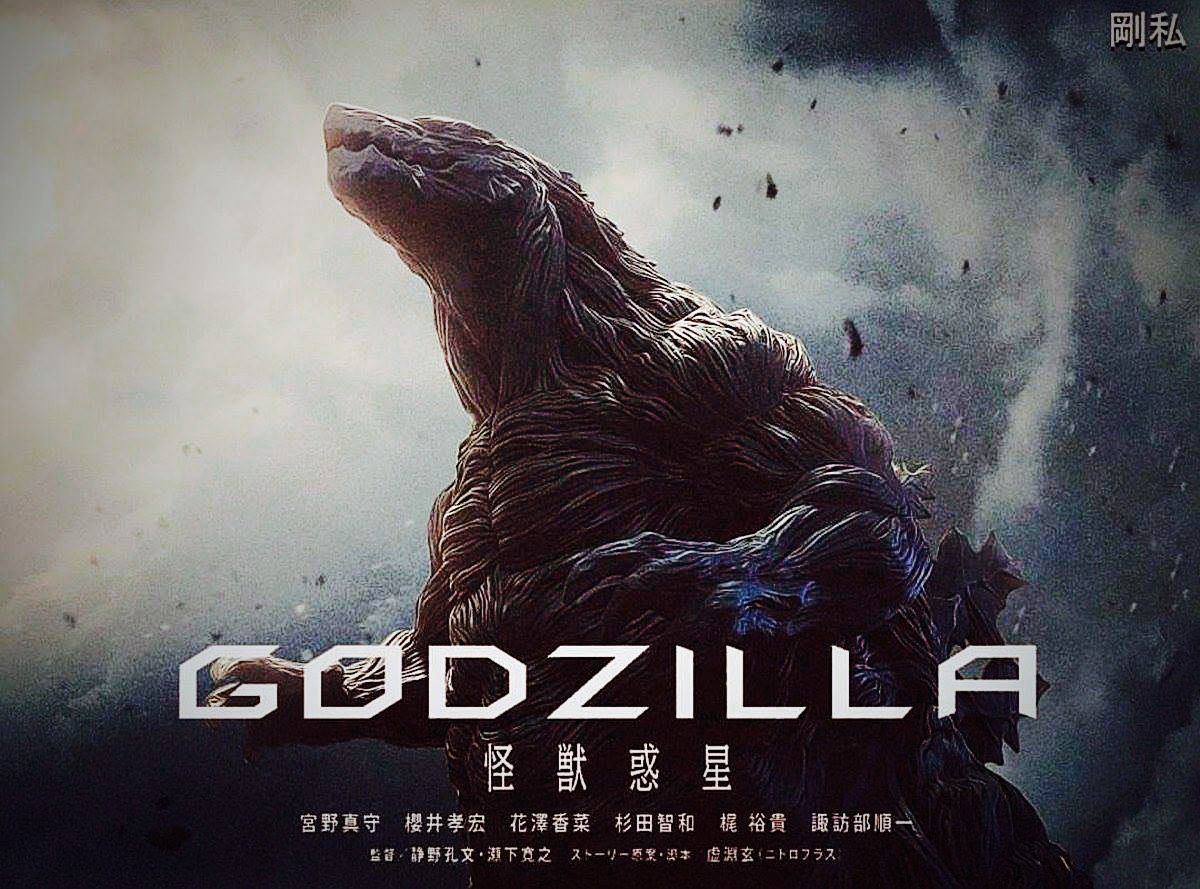 Poster for the new Godzilla anime which begins in November
