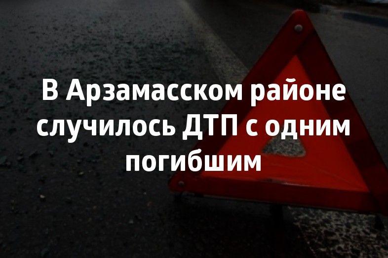 В Арзамасском районе случилось ДТП с одним погибшим. >>> 4 сентября возле села Протопоповка произошло ДТП. Грузовой автомобиль врезался в трактор. #83147ru #район #грузовик #трактор #ДТП #Протопоповка #смерть Подробнее: http://www.83147.ru/news/3574