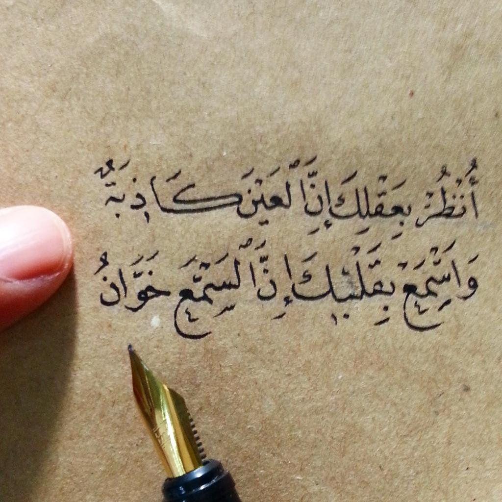 عبدالله الزهدي Dorh7343 Words Quotes Proverbs Quotes Wisdom Quotes
