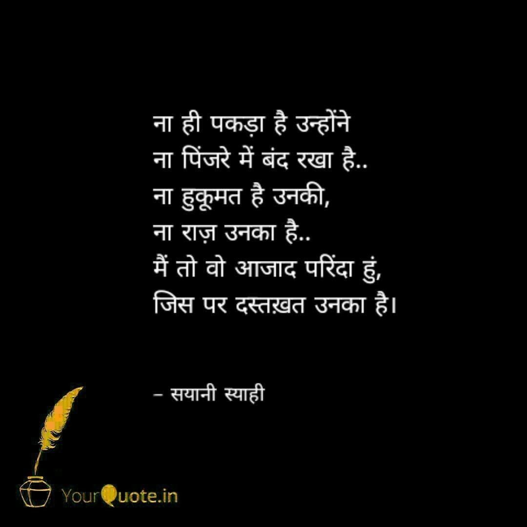Short love poem in 2020 | Heartfelt quotes, Hindi quotes ...