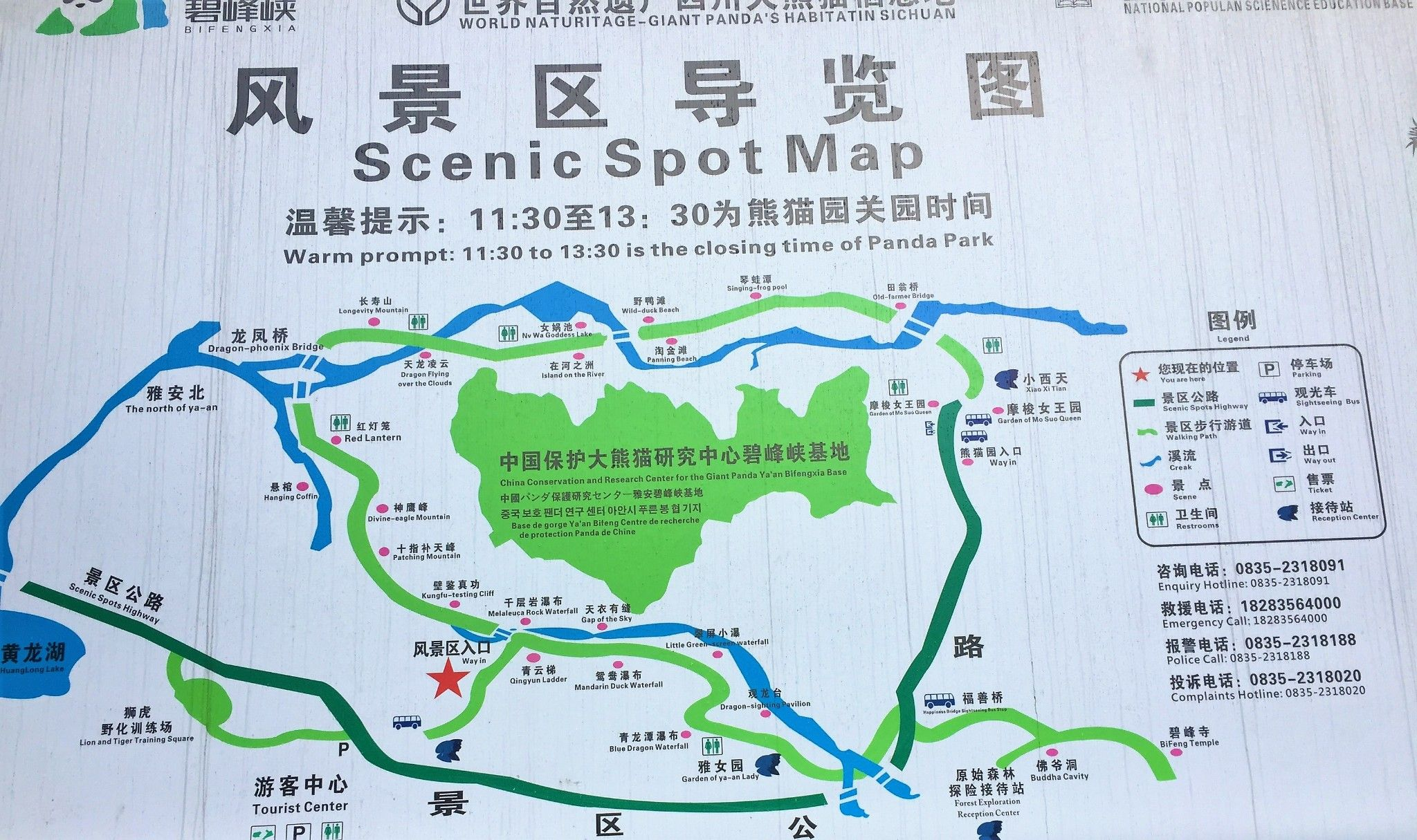 YaAn BiFengXia Panda Base tourist map