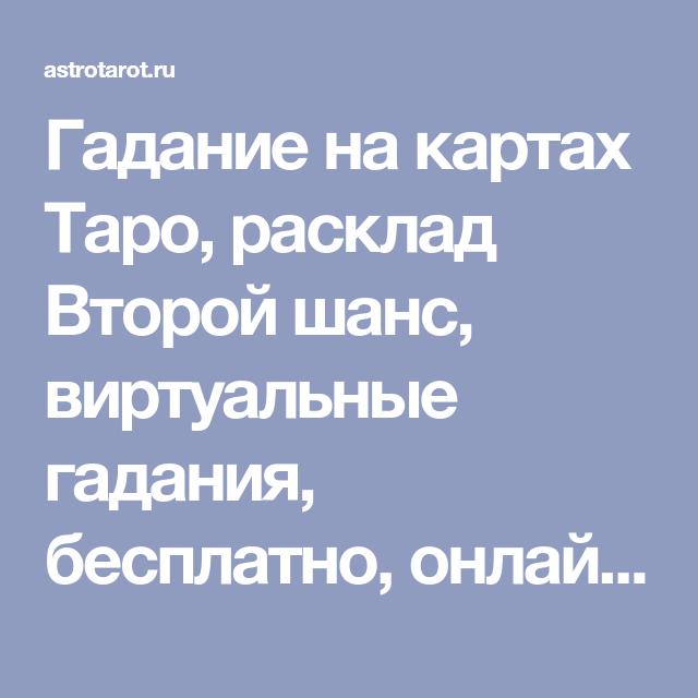 Виртуальное гадание ru гадание онлайн с интерпретацией