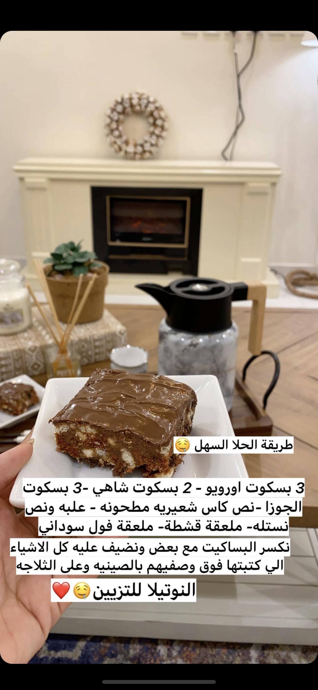 حلا سهل ولذيذ Sweets Recipes Yummy Food Dessert Recipes