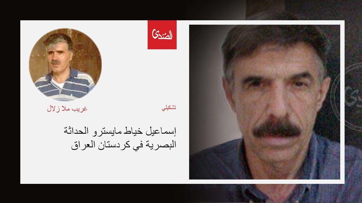 إسماعيل خياط مايسترو الحداثة البصرية في كردستان العراق الصدى نت Baseball Cards Cards Jyj