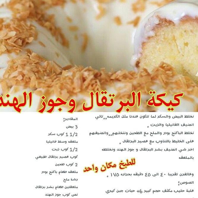 كيكة البرتقال وجوزالهند Food Lemon Cake Coconut Cake