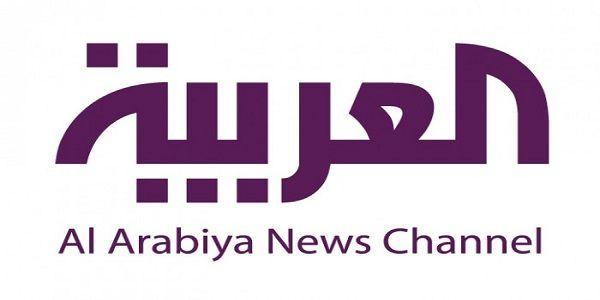 موقع برامج مشاهدة قناة العربية الإخبارية بث مباشر Alarabiya News News Channels The North Face Logo News