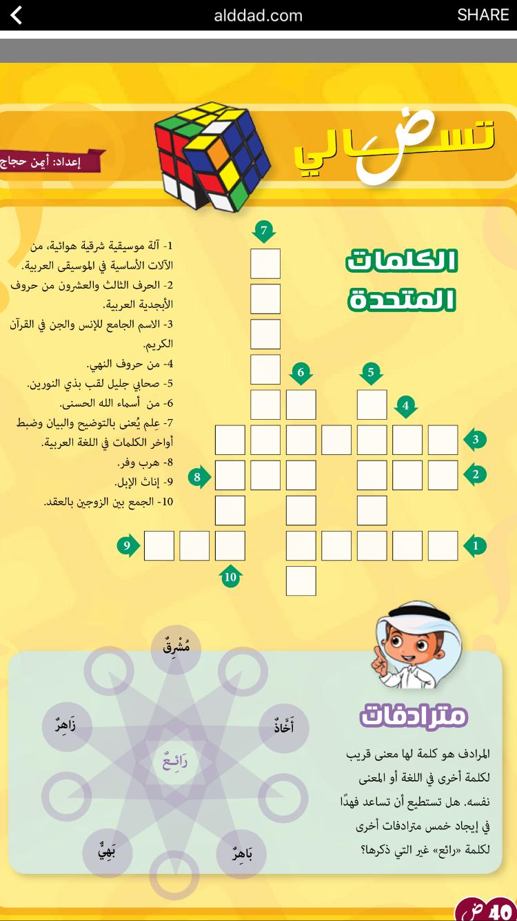 ترفيه اطفال Learning Arabic Arabic Lessons Arabic Kids