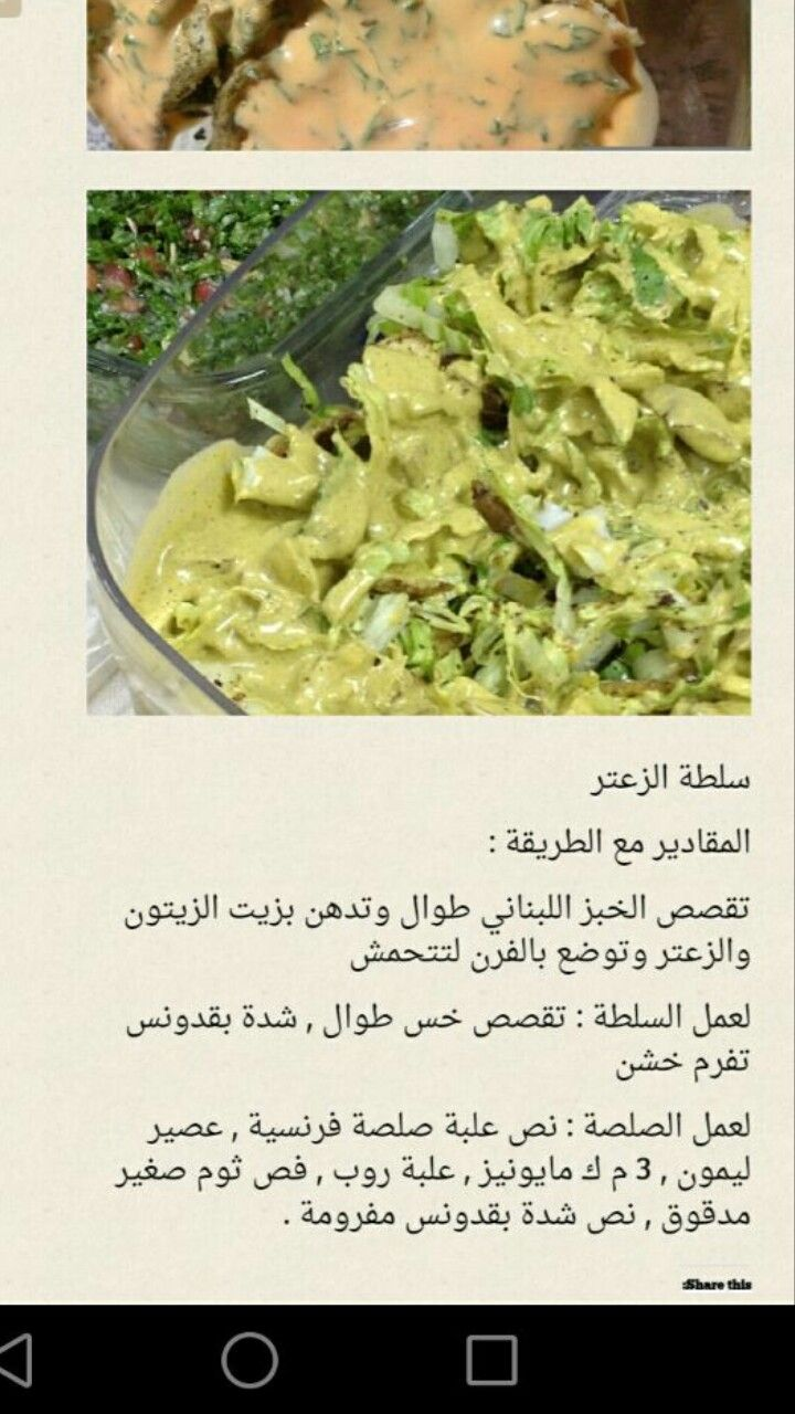 Pin By زينه On مطبخ Cookout Food Helthy Food Healthy Snacks Recipes