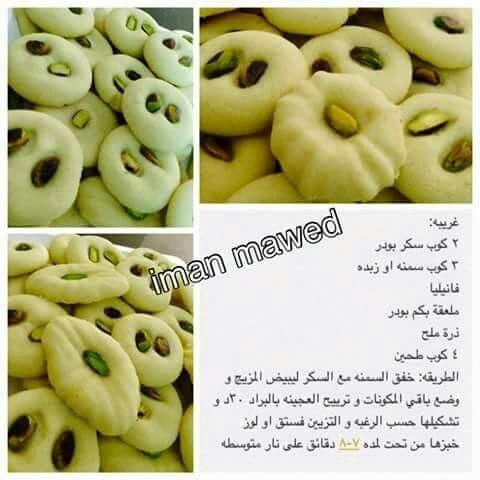 Pin By S A M A On طبخات مصورة Arabic Food English Food Tunisian Food