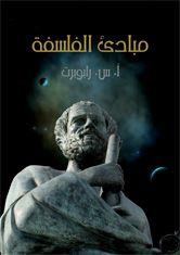 كتب مبادئ الفلسفة Arabic Books Free Books Download Books