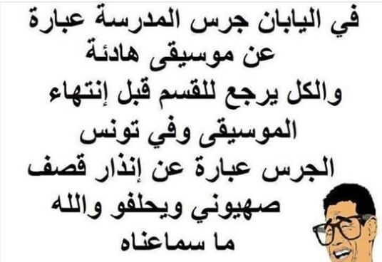 نكت تونسية Arabic Jokes Math Jokes