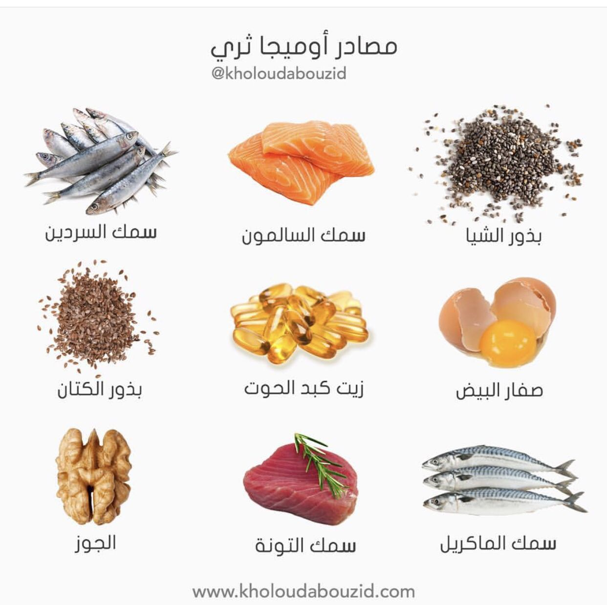 Pin By براءة حروف On دايت Health Food Health Fitness Nutrition Health Facts Food
