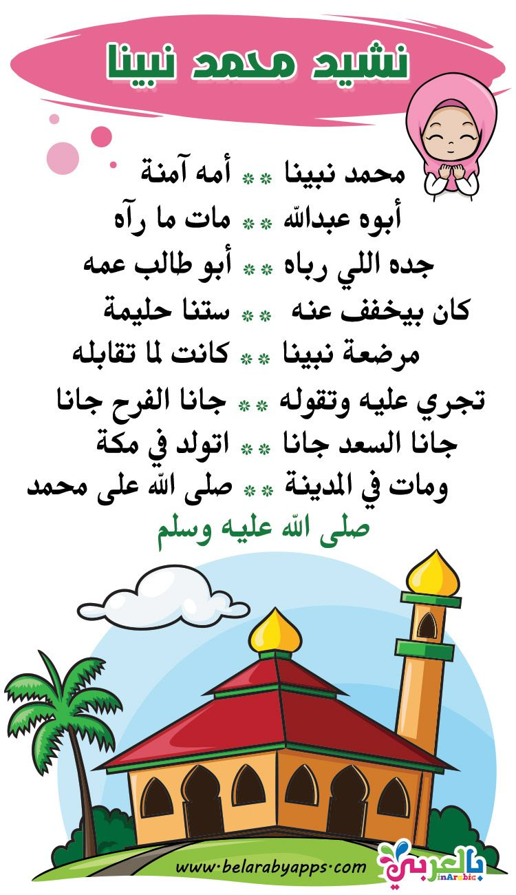 نشيد محمد نبينا للاطفال Islamic Kids Activities Muslim Kids Activities Arabic Kids