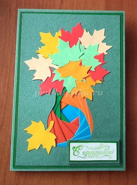 Открытка ко дню учителя своими руками оригами
