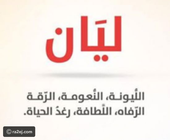 معنى اسم ليان معاني أسماء بنات رائج Names