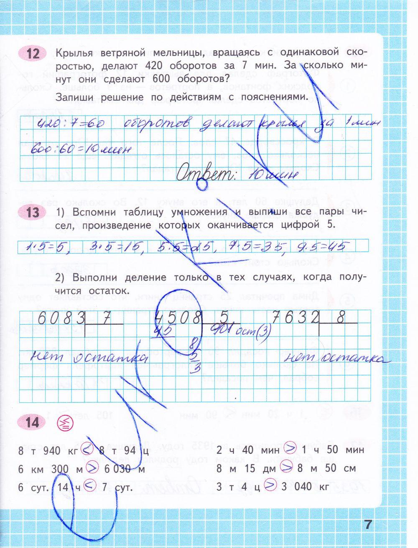 Спиши.ру 2класс математика 1часть