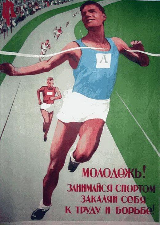 Советская пропаганда: плакаты и лозунги, призывающие к здоровому образу жизни времен (фото 47)