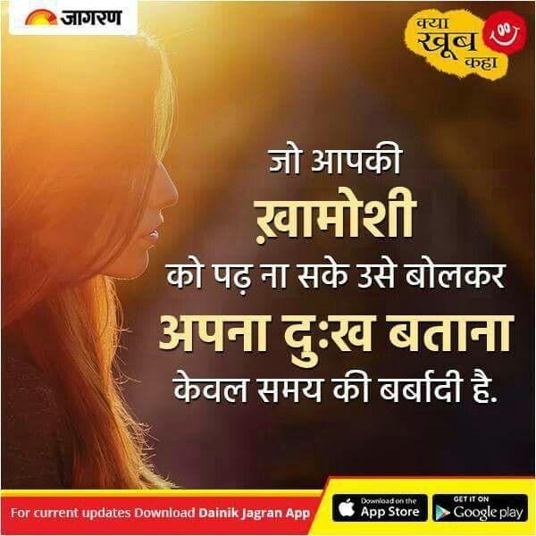 Hindi Quotes, Quotes, Hindi Qoutes