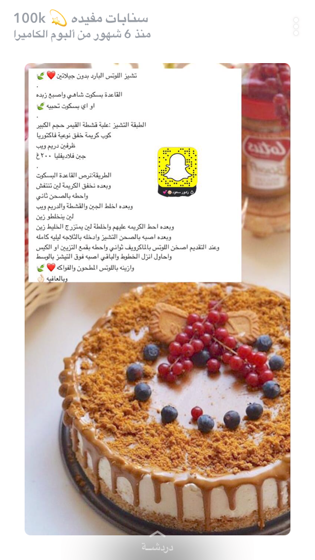 تشيز كيك اللوتس Yummy Food Dessert Cooking Recipes Desserts Sweets Recipes