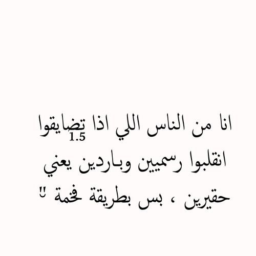 Pin By Abeer On اشياء تمثلني Words Quotes Mixed Feelings Quotes Funny Arabic Quotes