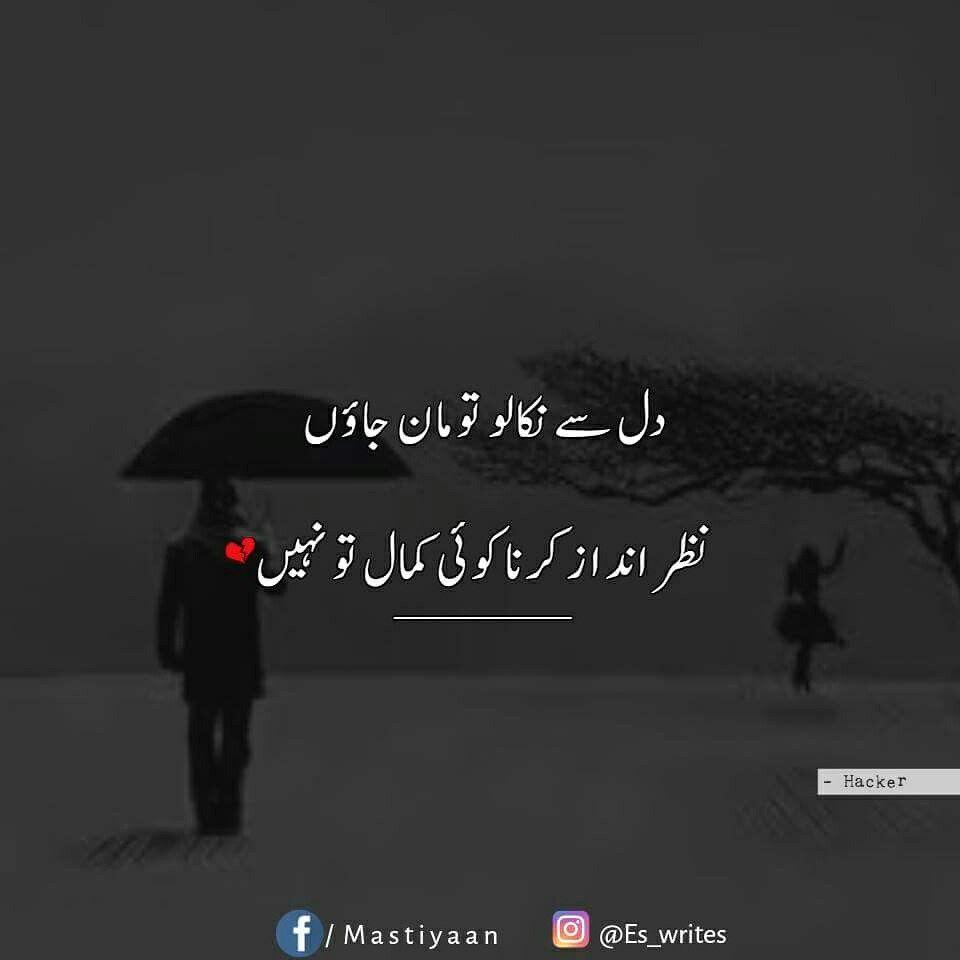 2 Line Urdu Poetry Hd Image Urdu Adab T Urdu Quotes