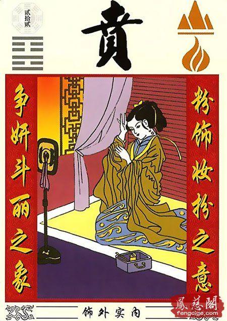 第二十二卦:山火贲(潤飾)   i ...