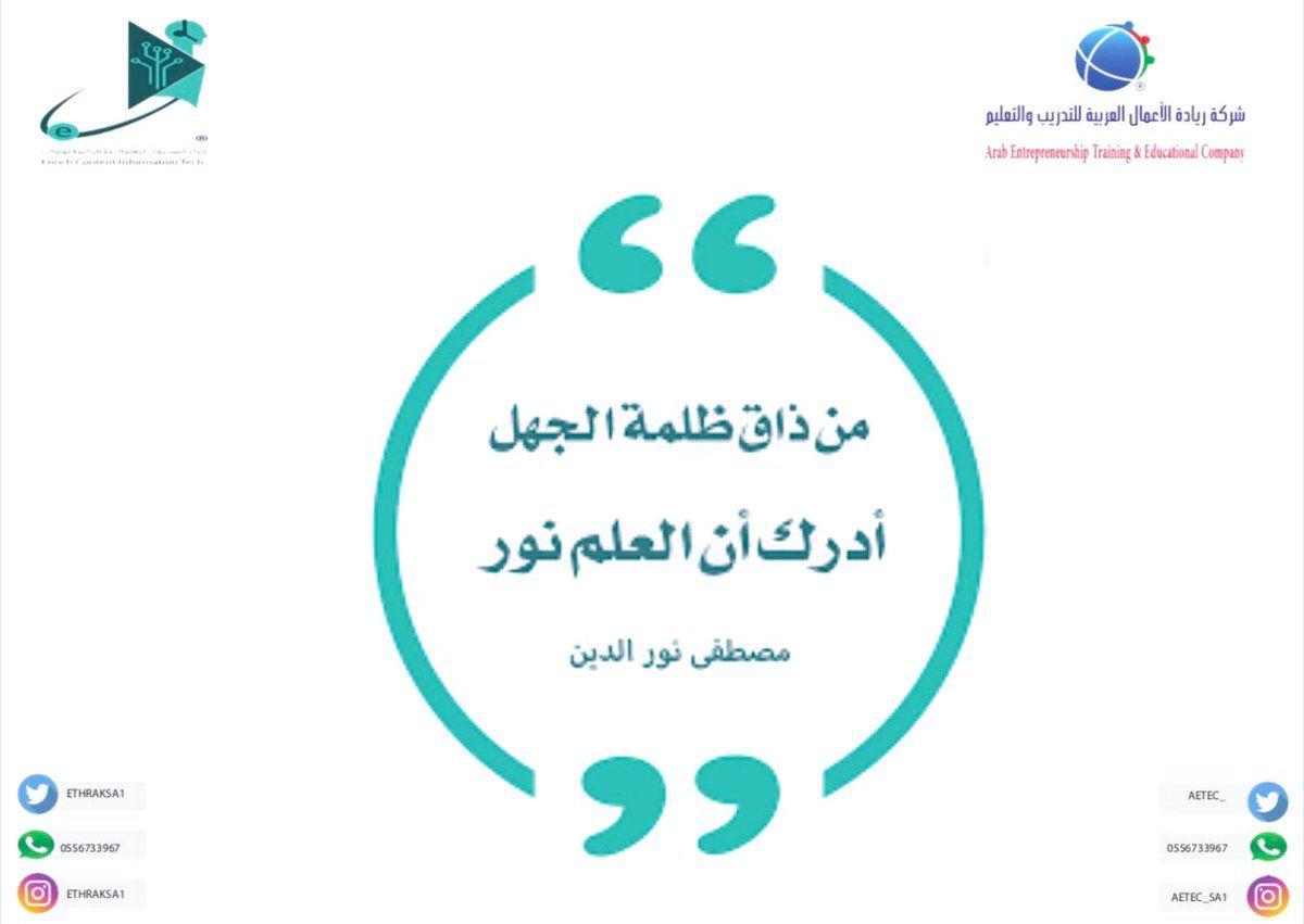 شركة ريادة الأعمال العربية للتدريب من ذاق ظلمة الجهل أدرك أن العلم نور مصطفى نور الدين Chart Pie Chart