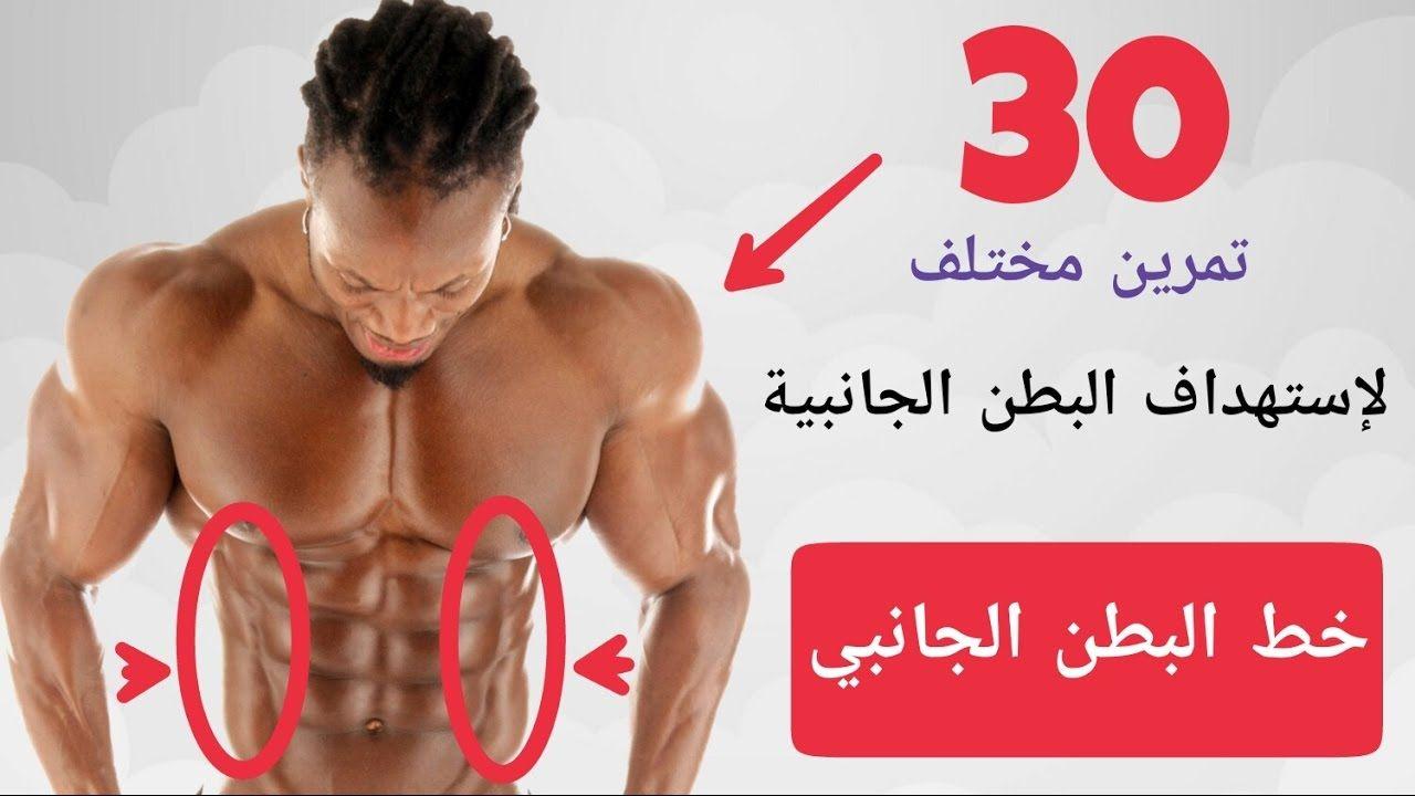 أفضل 30 تمرين لعضلات البطن الجانبية إظهار خط البطن الجانبي Attributes