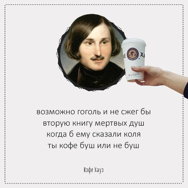 картинки кофе юмор