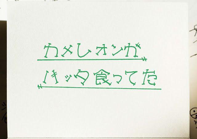 かわいい手書きデコ文字の書き方見本画像 デコ 文字 文字の書き方 文字