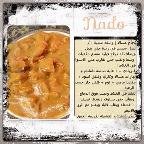 Nado Nedaomar Instagram Photos And Videos Main Course Recipes Food Course Meal