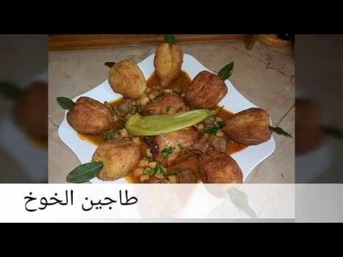 طاجين الخوخ بنيييين من مطبخ أم أسيل Youtube Food Chicken Meat