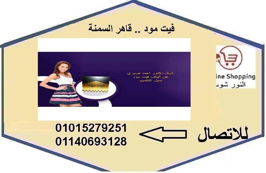 فيت مود قاهر السمنة Index Shopping