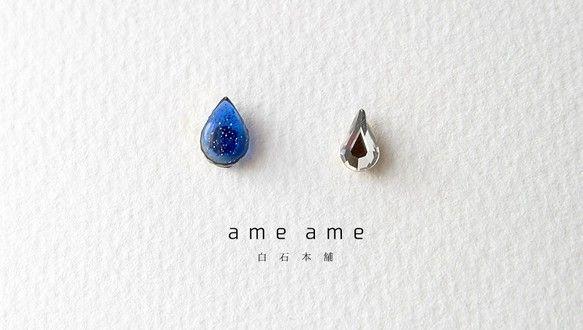 ame âme(イヤリング)