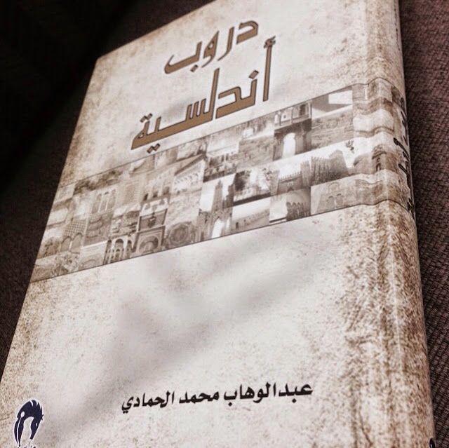 دروب أندلسية Books Blog Posts Blog