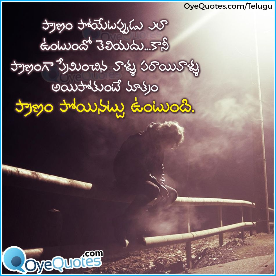 Telugu Sad Miss You Quotes And Love Failure Sayings Qoute