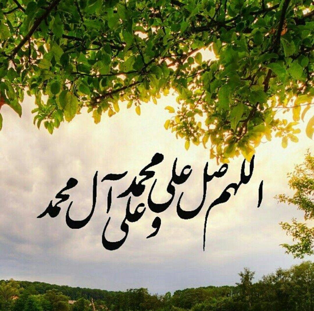 اللهم صل على محمد وال محمد Islamic Images Islamic Caligraphy