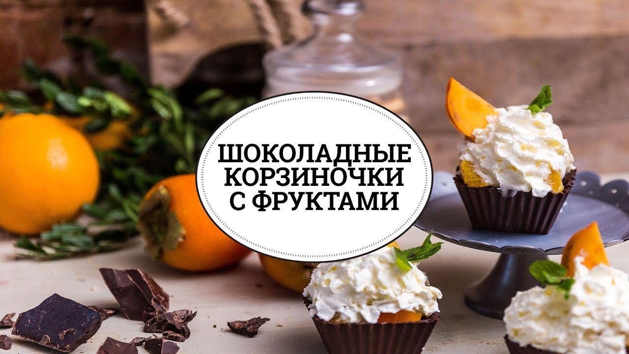 Рецепты фруктовых десертов от наших кулинаров - 168 ...