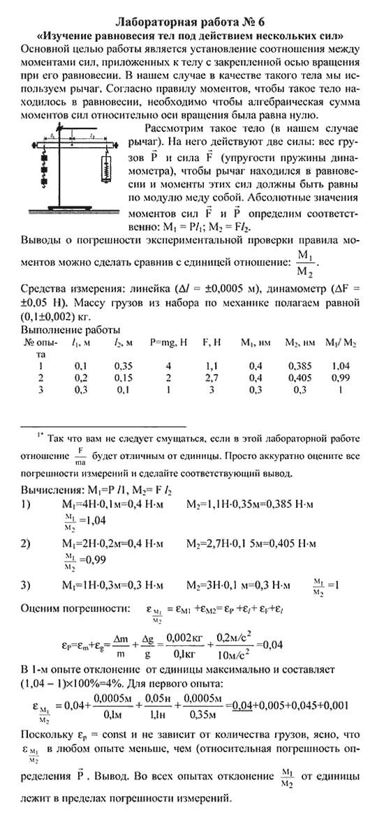 Л.г.стадник 6 класс 2018год