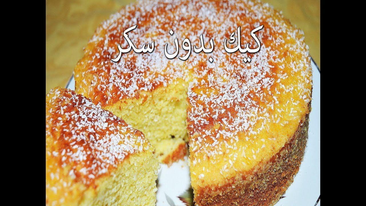 كيكة بدون سكر و بدون دقيق أبيض ببيضتين فقط سهلة التحضير Youtube Food Cake Cheese