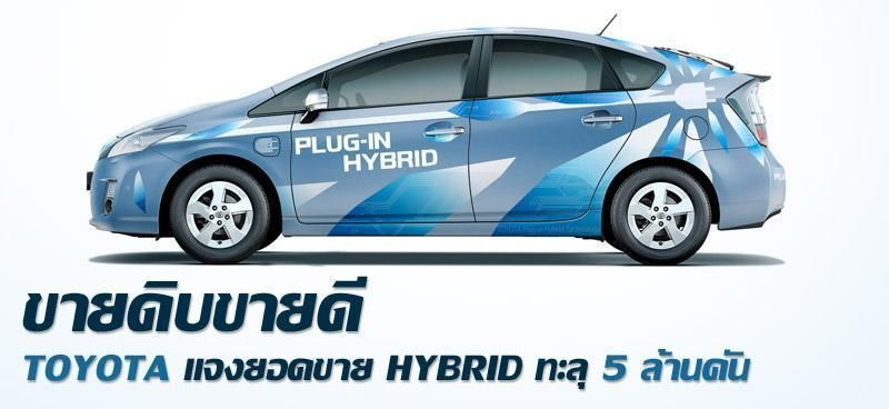 Thailand to 4th largest production base for EV