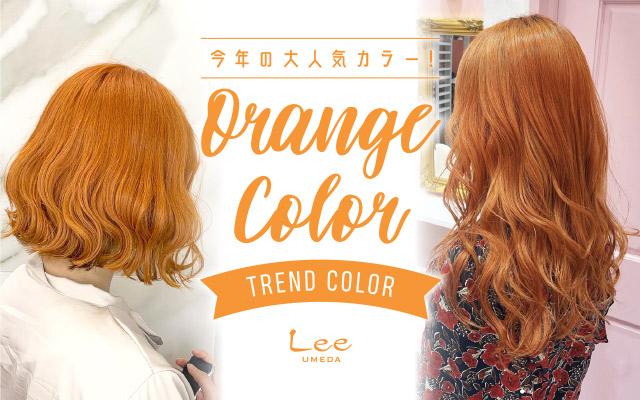 今年はオレンジやアプリコット系カラーが大人気 美容コラム