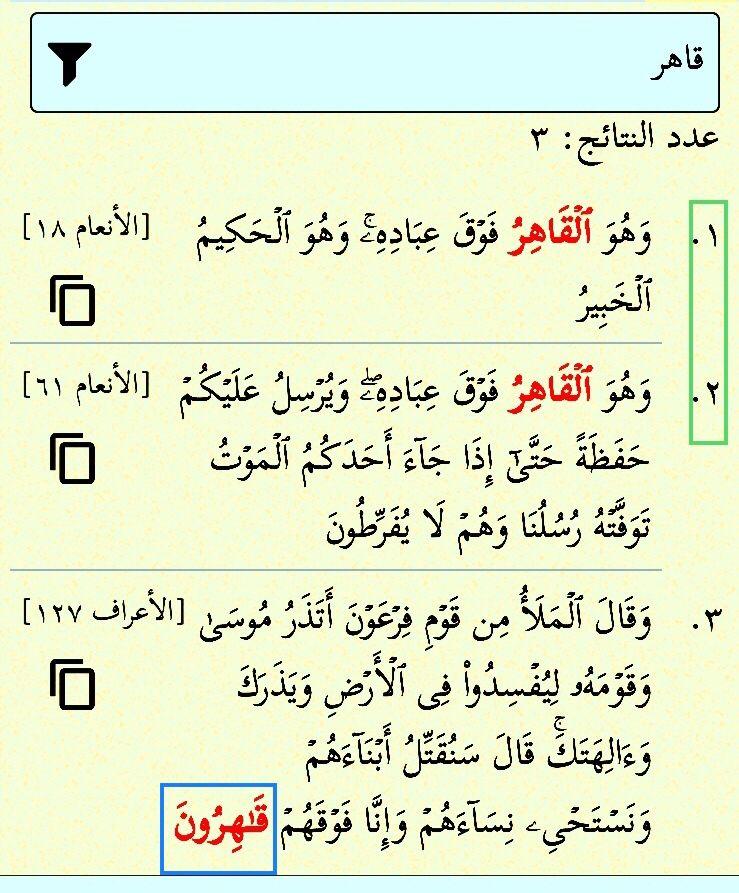 وهو القاهر فوق عباده الله عز وجل مرتان في القرآن في سورة الأنعام قاهرون وحيدة في الأعراف ١٢٧ Math Math Equations Equation
