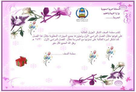 صور شهادة تقدير 2020 شهادات تقدير Word شهادات تقدير فارغة للطباعة الإبداع الفضائي Pink Wallpaper Iphone Flower Background Wallpaper Certificate Background