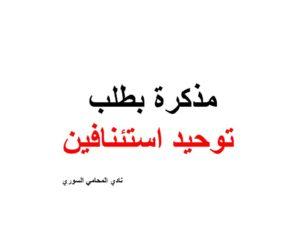 مذكرة بطلب توحيد استئنافين نادي المحامي السوري Arabic Calligraphy Calligraphy Arabic