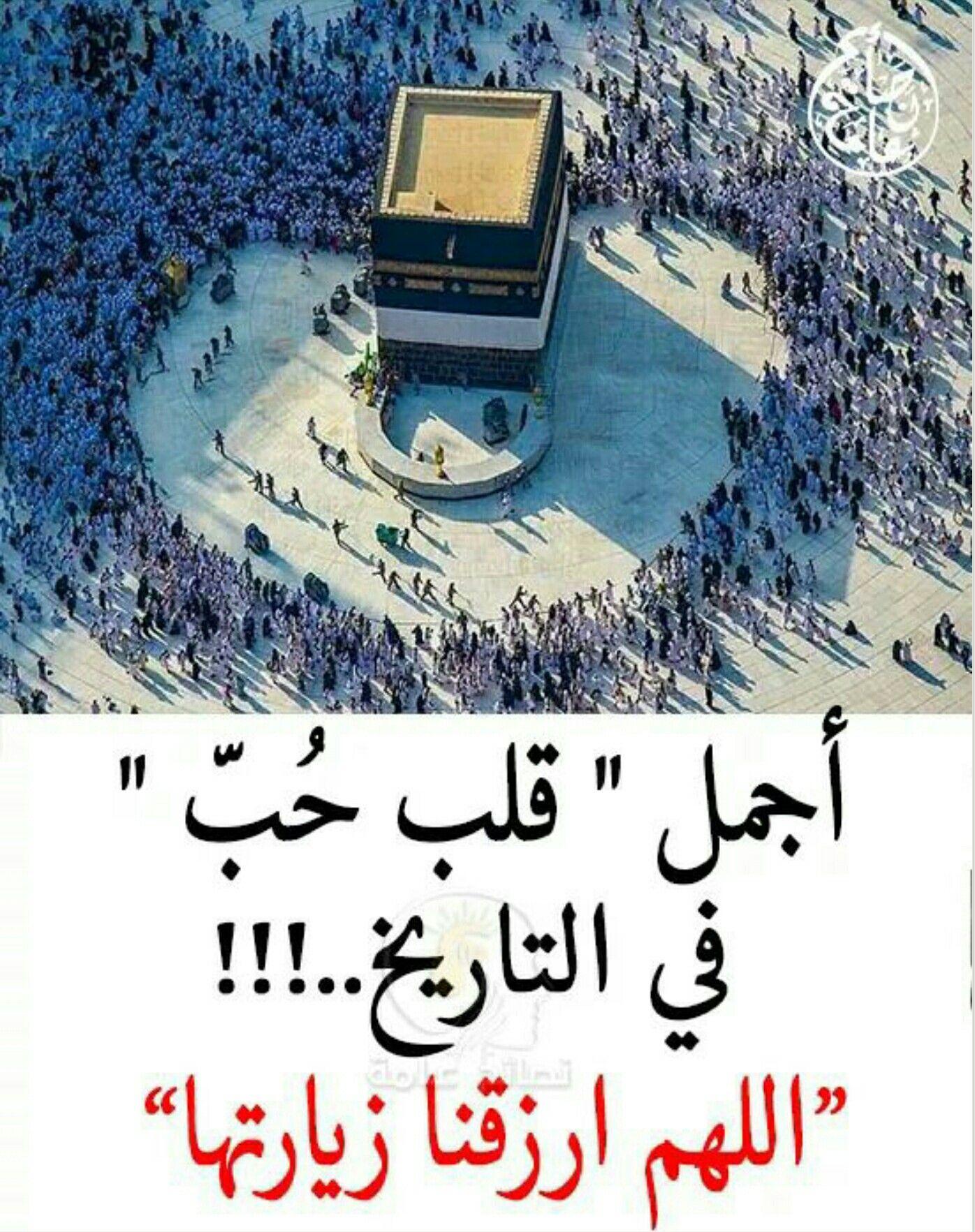 اجمل رسمة قلب شفتها يا رب ما تحرمنا الزيارة الكعبة قلب Islam Prayers Makkah