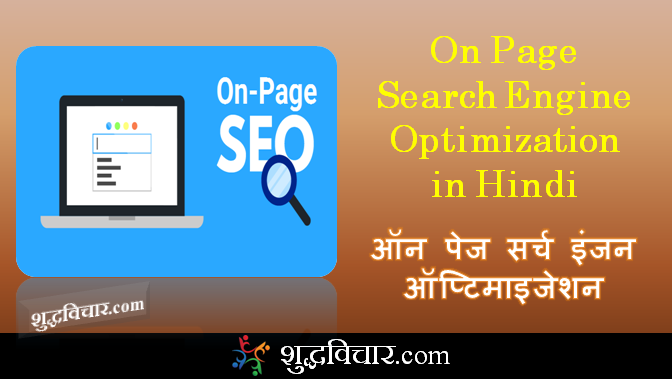 On Page Search Engine Optimization In Hindi On Page Seo In Hindi On Page Seo Kya Hai In Hindi On P Optimization Search Engine Optimization Seo Search Engine